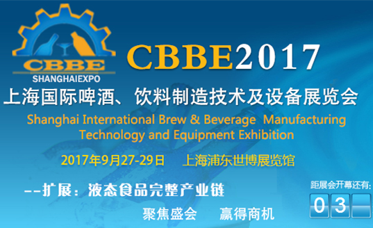 Welcome to Shanghai International Brew & Beverage Manufacturing Technology and Equipment Exhibition ! ------- Can Beer Filling Machine and Steel Bottle Beer Filling Machine From Radar Machine
